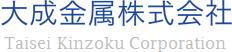 ブリキ材料、二条ねじアルミ材など各種製缶業|大成金属株式会社(千葉県市川市)