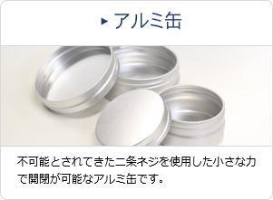 アルミ缶 不可能とされてきた二条ネジを使用した小さな力で開閉が可能なアルミ缶です。