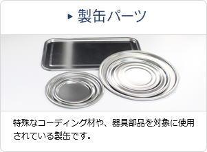 製缶パーツ 特殊なコーディング材や、器具部品を対象に使用されている製缶です。